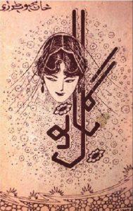 Gul Bano Novel By Khan Mahboob Tarzi