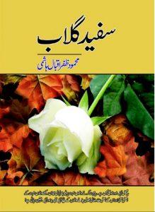 Sufaid Gulab Novel By Mehmood Zafar Iqbal