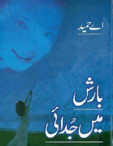 Barish Mein Judai Novel By A Hameed