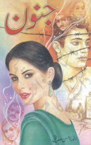 Junoon Novel By Anwar Siddiqui