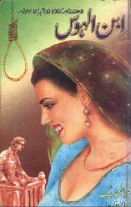 Ibn Ul Hawas Novel By Mirza Amjad Baig