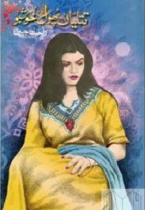 Titliyan Phool Aur Khushboo By Rahat Jabeen