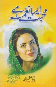 Mohabbat Aisa Naghma Hai By Iqra Sagheer Ahmad