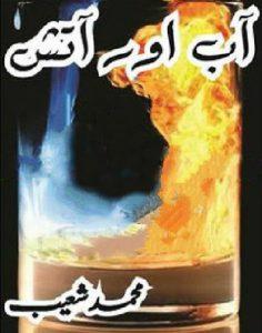 Aab Aur Atish Novel By Muhammad Shoaib