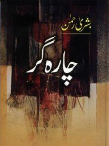 Chara Gar Novel By Bushra Rehman