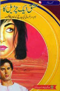 Ishq Aik Churail Ka Novel By Mehboob Alam