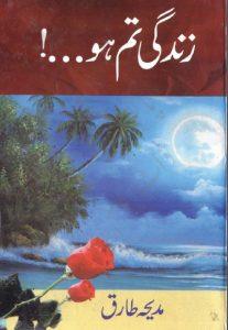 Zindagi Tum Ho Novel By Madiha Tariq