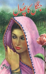 Jungle Ka Phool Novel By Saeeda Afzal