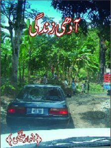 Aadhi Zindagi Novel By Anwar Aligi