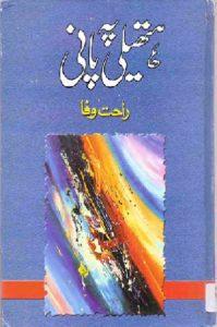 Hatheli Pe Pani By Rahat Wafa