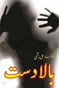 Bala Dast Novel By Dr Sabir Ali Hashmi