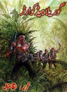 Gorilla Headquarter Novel By H Iqbal