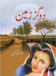Do Gaz Zameen Novel By Rana Zahid Hussain