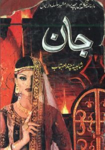 Jaan Novel Complete By Shaheena Chanda Mehtab