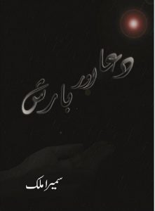 Dua Aur Barish Novel By Sumaira Malik