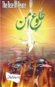 Tuloo e Aman Novel By Hafiz Shahid Amin