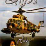 Dastan e Mohabbat Novel By Sara Qayyum