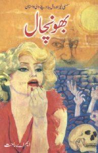 Bhonchal Novel Urdu By MA Rahat