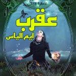 Aqrab Novel By M Ilyas Urdu