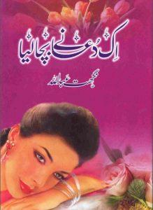 Ek Dua Ne Bacha Liya By Nighat Abdullah