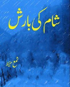 Sham Ki Barish Novel By Shama Hafeez