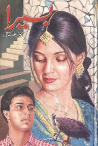 Basaira Novel By Anwar Aligi