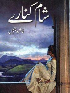 Shaam Kinaray Novel By Fakhira Jabeen