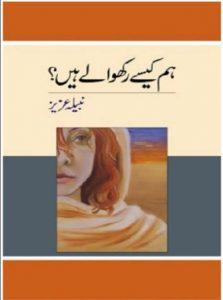 Hum Kaise Rakhwale Hain By Nabeela Aziz