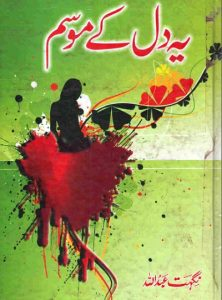 Yeh Dil Kay Mausam By Nighat Abdullah