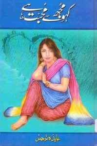Kaho Mujh Se Mohabbat Hai By Abida Narjis