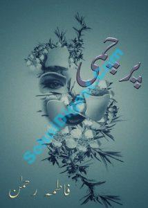 Parchami Novel By Fatima Rehman