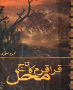 Karakoram Ka Taj Mahal Novel By Nimra Ahmad