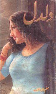 Daldal Novel Urdu By Muhammad Aslam Rahi MA