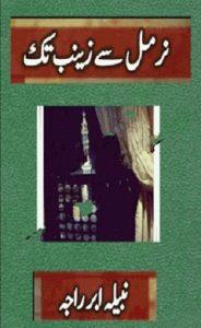 Nirmal Se Zainab Tak By Nabeela Abar Raja