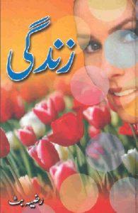 Zindagi Novel By Razia Butt