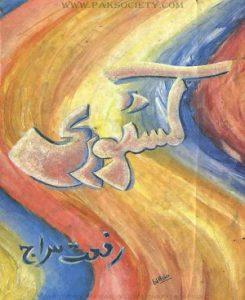 Kastoori Novel Urdu By Riffat Siraj