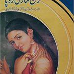 Ratan Kumar Ki Roopa By Ahmed Yar Khan