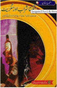 Sangeeta Sharab Aur Cigarette By Ahmed Yar Khan