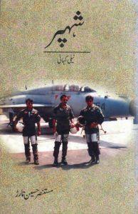 Shahpar Novel By Mustansar Hussain Tarar