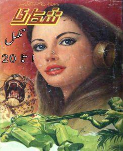 Shikari Novel Complete By Ahmad Iqbal