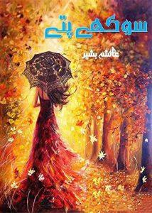 Sookhe Patte Novel By Ayesha Bashir