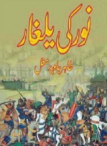 Noor Ki Yalghar Complete By Tahir Javed Mughal