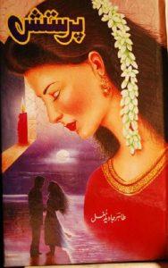 Parastish Novel By Tahir Javed Mughal Pdf
