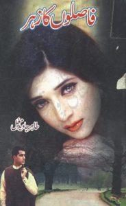 Faslon Ka Zehar Novel By Tahir Javed Mughal