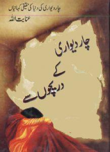 Char Dewaari Kay Dareecho Say By Inayatullah