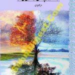 Tu Samandar Hai Mein Sahilon Ki Hawa Novel