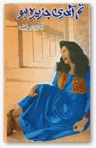 Tum Aakhri Jazeera Ho Novel By Amna Riaz