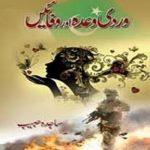 Wardi Wada Aur Wafaen Novel By Sajida Habib
