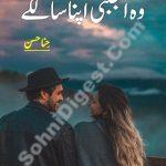 Woh Ajnabi Apna Sa Lage Novel By Hina Hassan