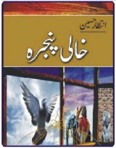 Khali Pinjra Afsanay By Intizar Hussain